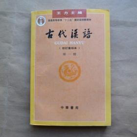 正版 古代汉语(第一册/校订重排本)王力 中华书局