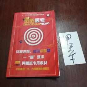 2019医师考试经典版讲义资料 昭昭医考