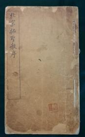民国石印本《北宋拓圣教序》(刘铁云本),有正书局1926年5月