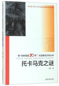 """(精装)""""创新报国70年""""大型报告文学丛书.托卡马克之谜"""