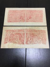两张鼎的拓片,尺寸23.5*12.6公分,保真