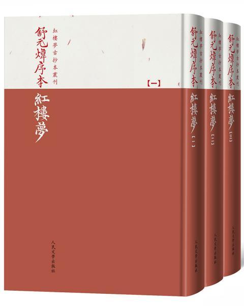 舒元炜序本红楼梦(全3册)