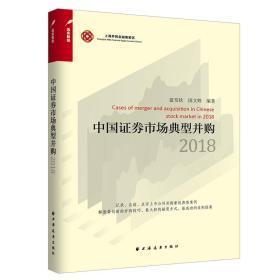 中国证券市场典型并购2018