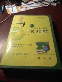 韩文/朝鲜文原版书《全球化时代的经济学》 修订版   精装16开本