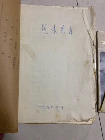 风味菜肴  手抄菜谱 哈尔滨市饮食公司