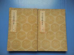 民国版  丛书集成初编 十三经音略 附录一 二 ,1,2  两本合售