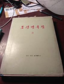 朝鲜著名歌曲集 3  朝鲜文   精装16开