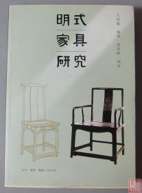 《明式家具研究》