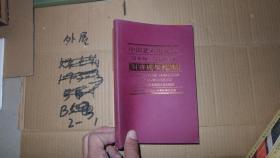 中国艺术研究院国家级院级资助科研成果简介·