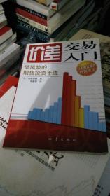 价差交易入门:低风险的期货投资手法【13】