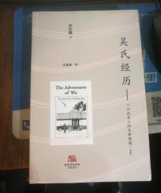 吴氏经历--一个北京人的生命周期(上下)