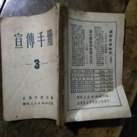 1951.3(宣传手册)朝鲜战场三大战役战果