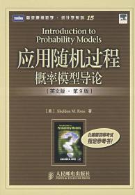 应用随机过程:概率模型导论