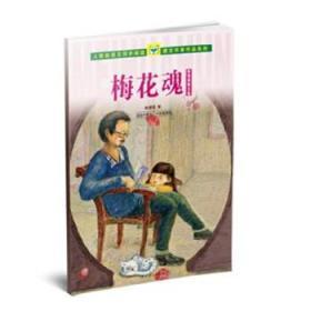 梅花魂 陈慧瑛散文集(适合小学五、六年级)人教版语文同步阅读