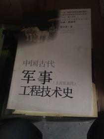 中国古代军事工程技术史(上古至五代)