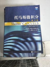 (正版6)托马斯微积分:第10版9787040108231