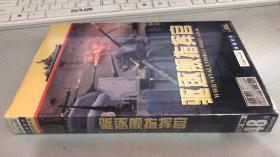 游戏光盘 驱逐舰指挥官 (十品未拆封)