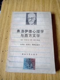 弗洛伊德心理学与西方文学
