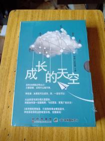 保险行销丛书——成长的天空(含:经营你的组织、经营你的伙伴、经营你自己)全3册合售 全新正版塑封