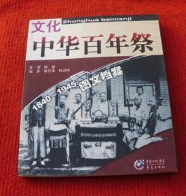 中华百年祭,1840--1945图文档案--文化--正版书,一版一印--A18