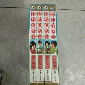 棒球英豪(4册全)