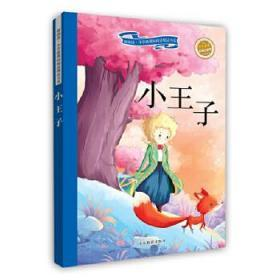 小王子(彩绘注音版 儿童读物 小学生课外书读物)/新阅读小学新课标阅读精品书系