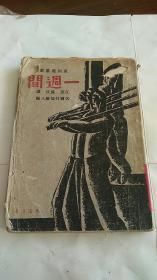 毛边本 一周间(1930年初版)