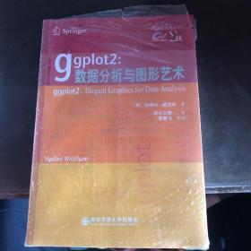 ggplot2:数据分析与图形艺术