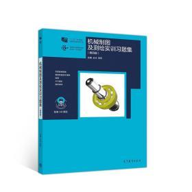 机械制图及测绘实训习题集(第四版)