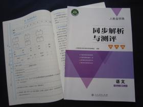 2019年秋季新版 小学6六年级语文上册同步解析与测评学考练人教版