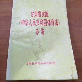 甘肃省《中华人民共和国体育法》办法