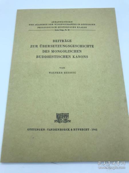 蒙古佛教文献翻译史研究(复印资料)1962年