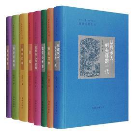 """""""海豚启蒙丛书""""精装全8册:《从异乡人到失落的一代》《狂流》《右任文存》《史学与世变》《民初名人的爱情》《春申旧闻》《春申旧闻续》《春申续闻》"""