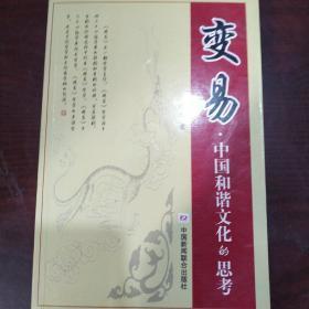 变易中国和谐文化的思考