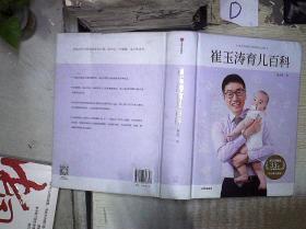 崔玉涛育儿百科 :  。、