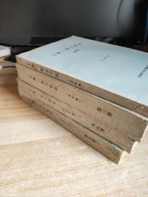 上海二轻工业志4册合售看图