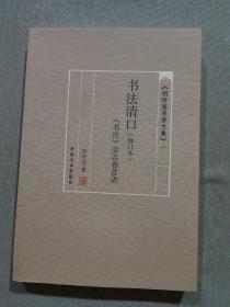 胡传海书学文集一 书法清口 书法杂志卷首语