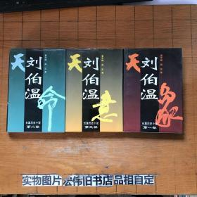 长篇历史小说:刘伯温(1-3部)天象,天命,天意