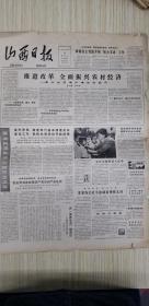 山西日报1983年5月22星期日(4开四版)推进改革,全面振兴农村经济;长子县成立笼养鸡综合服务公司;推进改革,全面振兴农村经济。