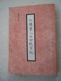 红楼梦八十回校字记 [B----21]