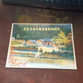 纪念毛泽东同志诞生100周年 中国人民革命军事博物馆