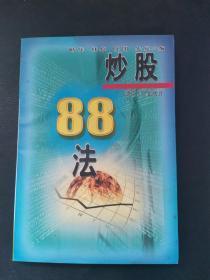 炒股88法