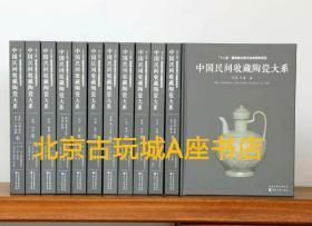 中国民间收藏陶瓷大系  12本一套