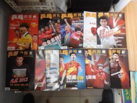 乒乓世界 2012 ;1---12【缺第3期.第61期书本上边有点潮印.但不影响阅读】11本合售