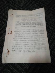 文革资料……姚文元同志关于国际形势的报告(油印版)