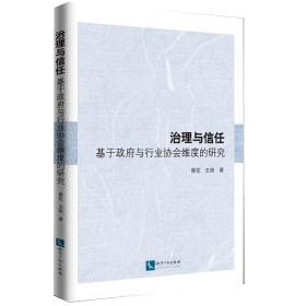 治理与信任:基于政府与行业协会维度的研究