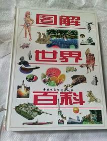 图解世界百科