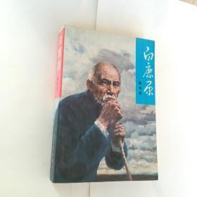 白鹿原 人民文学 一版一印