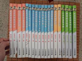 皮皮鲁总动员(19册合售)