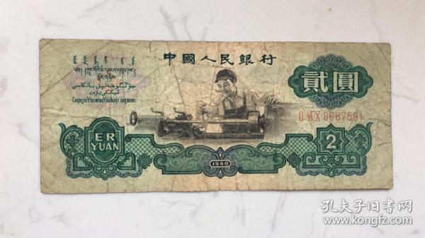 第三套人民币两元车工